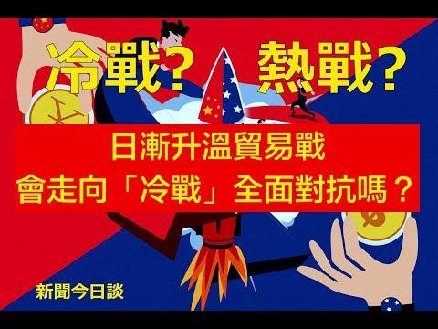 """新西兰《新闻今日谈》中美贸易战:""""耸人听闻""""的新冷战和越加紧张的中美关系 16052019   新西兰华人电视 World TV"""