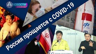 Новости Большой Азии от 09 января 2021 (Выпуск 621)