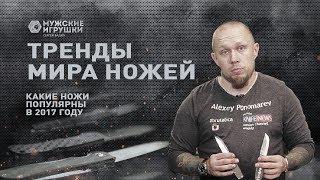 видео Карманный нож