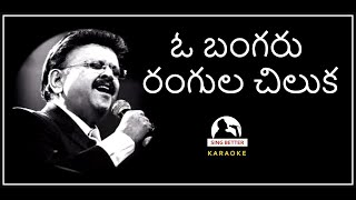 O Bangaru Rangula Chilaka Telugu Karaoke full song with lyrics