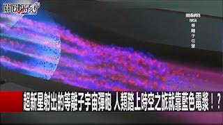 超新星射出的等離子宇宙彈砲人類踏上時空之旅就靠藍色電漿!? 地震後撤...