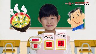 味噌 醤油醸造元 熊本の老舗ホシサン カワイイ女の子の味噌汁のCMメイキング映像