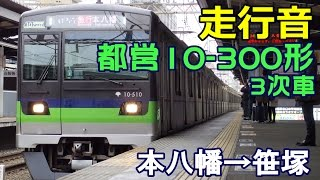 Repeat youtube video 【走行音】都営10-300形〈都営新宿線〉本八幡→笹塚 (2016.2.24)