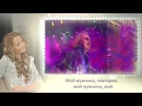 Юлия Проскурякова Мой мужчина, мой! (Премьера песни)