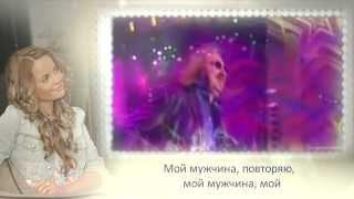 """Юлия Проскурякова """"Мой мужчина, мой!"""" (Премьера песни)"""
