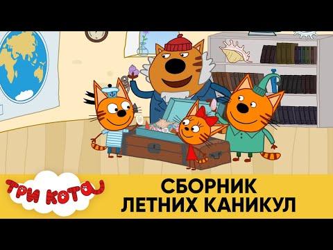 Три Кота | Сборник Летних Каникул | Мультфильмы для детей ⭐🌴🕶