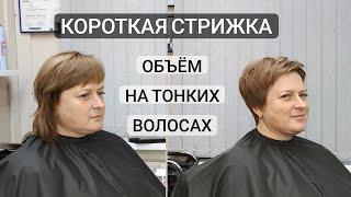 Короткая женская стрижка на тонких волосах Правильный объём в короткой стрижке women s haircut