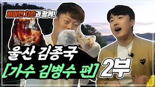 가수 김병수[린우] - 데뷔 13년차 가수의 품격!
