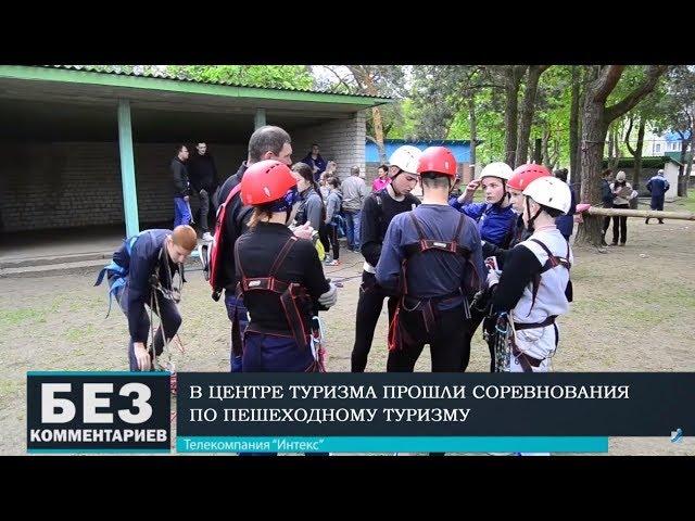 Без комментариев. 20.05.19. Состоялись соревнования по пешеходному туризму.