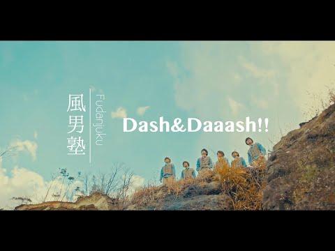 Youtube: Dash&Daaash!! / Fudanjuku