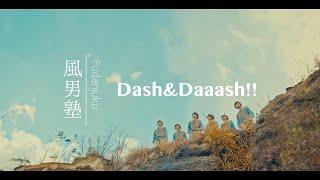 風男塾 (Fudanjuku) / Dash&Daaash!!(Short Ver.)