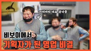 """업계에서 인정받기 위한 노력!! """"진정성&qu…"""