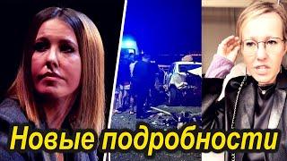 Фото Раскрыты новые подробности о смертельном ДТП с участиям Собчак