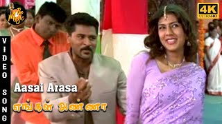 Aasai Arasa 4K Video Song | Engal Anna Songs | Vijayakanth | Prabhu Deva | Namitha |The Music