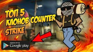 Топ 5 лучших клонов Counter Strike (Cs:Go, Css, Cs 1.6) на андроид +ССЫЛКИ    2 ЧАСТЬ   