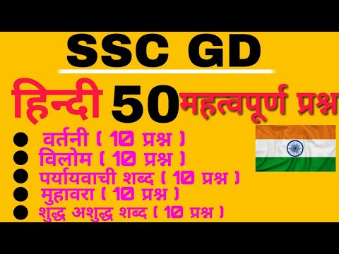 Hindi Practice set for ssc gd || Important questions of hindi for ssc gd exam|| GK in hindi ssc gd