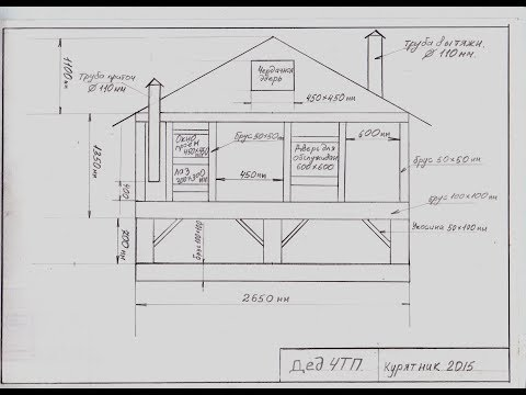 Строительство курятника своими руками видео чертежи