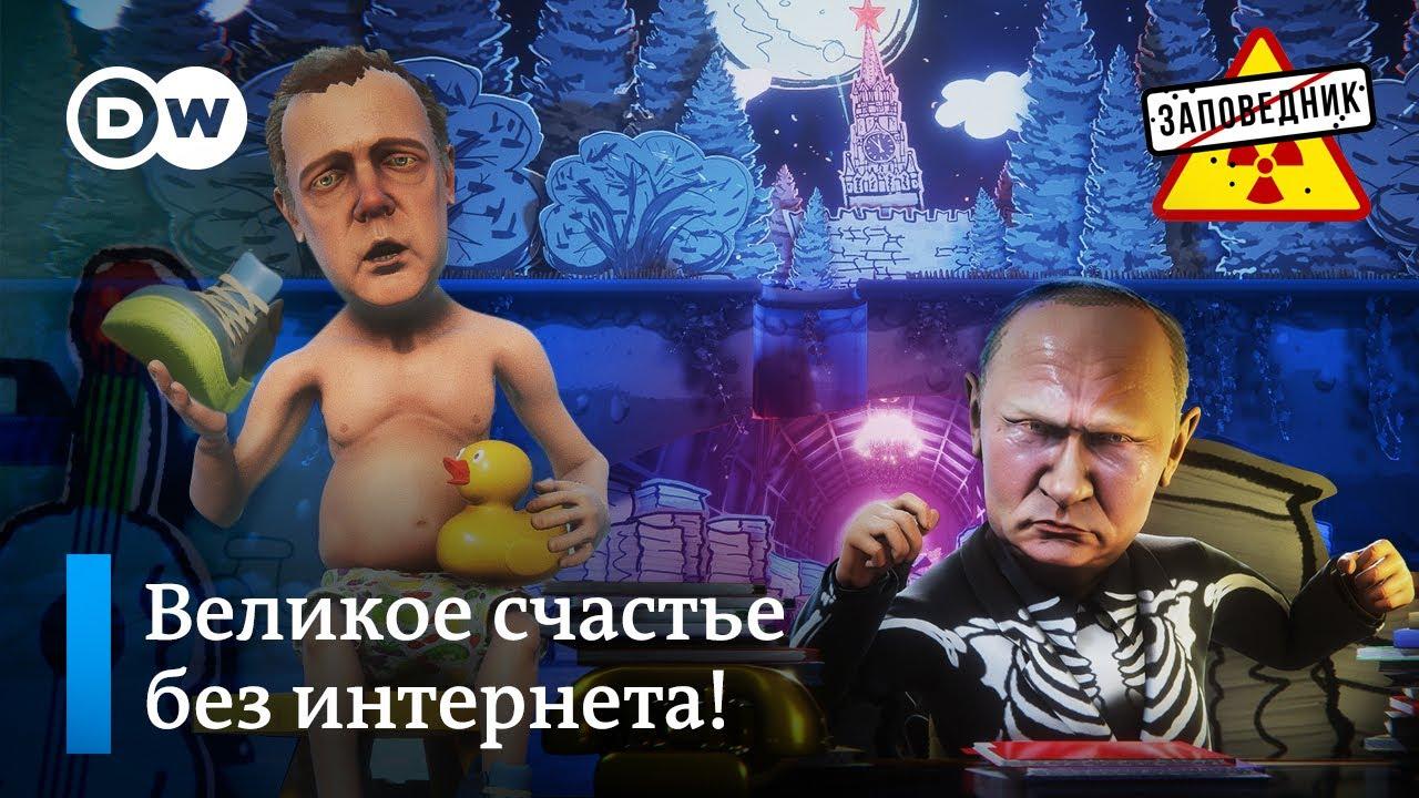 """Путин против интернета. Свой путь на Евровидение. Санкции от Байдена – """"Заповедник"""