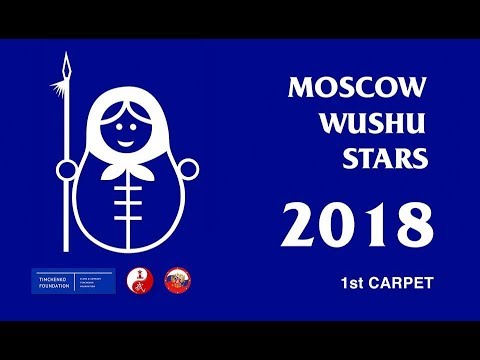 EWUF WUSHU TV: Moscow Wushu Stars 2018,  Taolu Area 1 17.02; 9.00