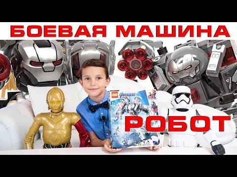 Lego Робот Боевая Машина. Распаковка Вместе Со Стефаном, Штурмовиком и С-3PO. 0+