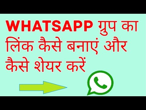 How to share whatsapp group link on google