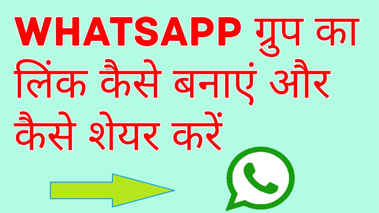 How To Create And Share Whatsapp Group Link - Hindi - Youtube