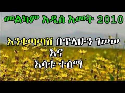 Ethiopian new year songs by Tilahun Gessesse & Esatu Tessema