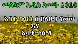 Download Mp3 Ethiopian New Year Songs By Tilahun Gessesse & Esatu Tessema