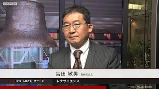 レナサイエンス[4889]東証マザーズ IPO