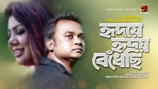 Hridoye Hridoy Bedhechi By Shaila Sabrin Poly & F A Sumon | Official Music Video