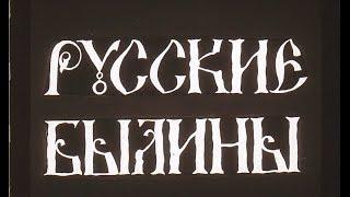 Русские былины Диафильм по литературе для 5-го класса