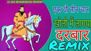 Jai baba mohan ram bhajanNew  Dj Remix 2019 Dj Sk Sachin Sohna Mix