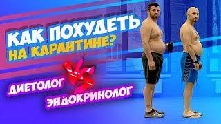 постер к видео Как похудеть на карантине? Худеем с диетологом и эндокринологом