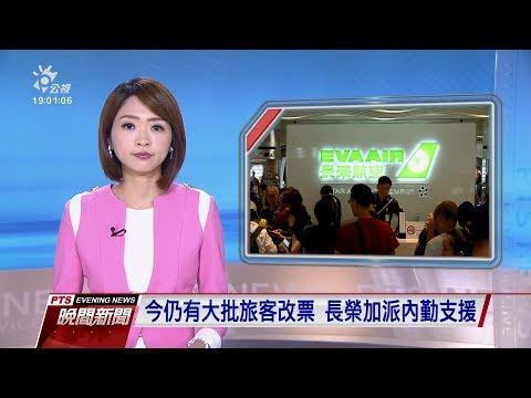20190622公視晚間新聞