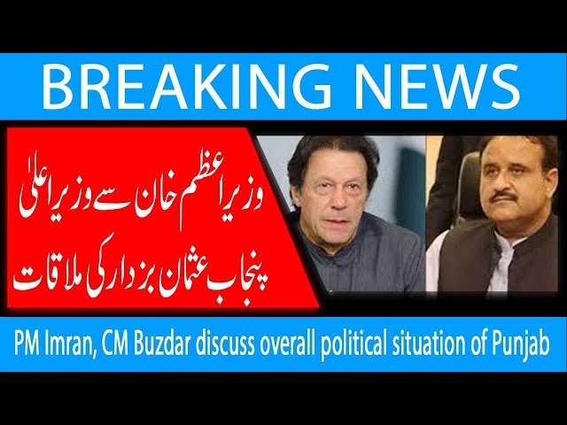 PM Imran, CM Buzdar discuss overall political situation of Punjab| 19 June 2019 | 92NewsHD