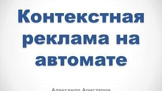 Как заработать на партнерках: Контекстная реклама на автомате(Как заработать на партнерках: Контекстная реклама на автомате Узнайте больше: http://goo.gl/6bvtrX https://www.youtube.com/watch?..., 2014-08-13T13:03:34.000Z)