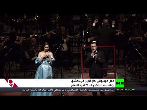 حفل في دار الأوبرا في دمشق بمناسبة الذكرى الـ76 للنصر على النازية  - 19:58-2021 / 5 / 9
