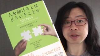 『人を助けるとはどういうことか』エドガー・H・シャイン【よむタメ!vol.959】