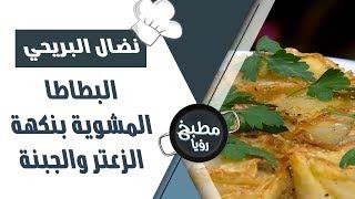 البطاطا المشوية بنكهة الزعتر والجبنة - نضال البريحي