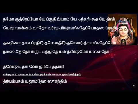Sri Rudram with Tamil Lyrics