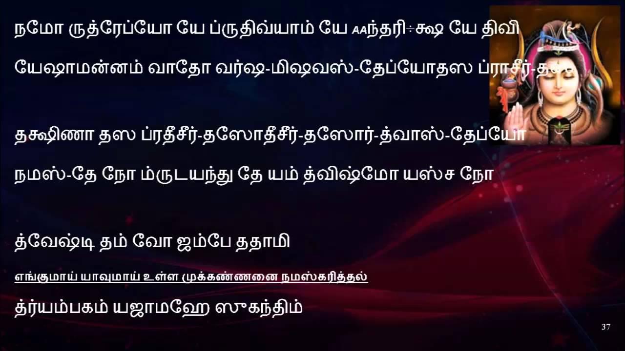 sivan manthiram in tamil mp3 free download