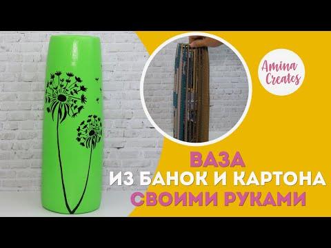 ВАЗА ИЗ ПИВНЫХ БАНОК СВОИМИ РУКАМИ! Как сделать вазу мастер класс!