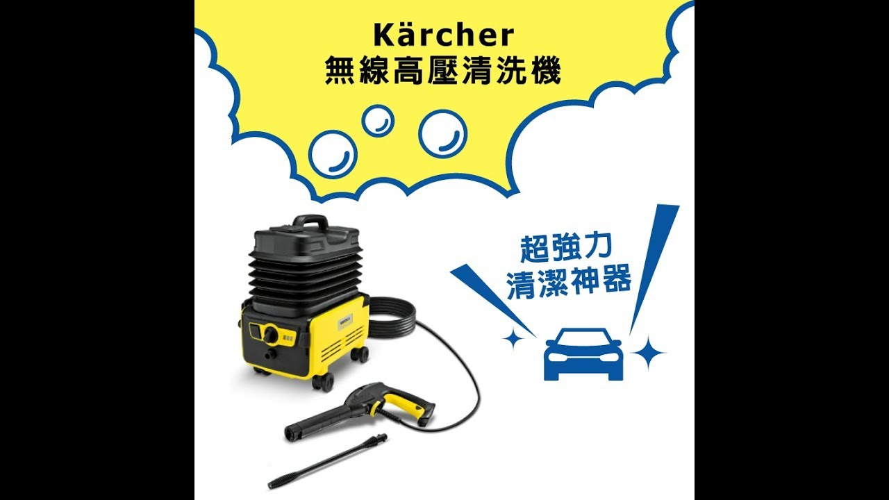 【超強力清潔神器-Kärcher 無線高壓清洗機】 - YouTube