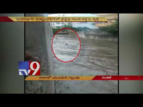 Hyderabad Rains || Man slips into open drain, goes missing - TV9