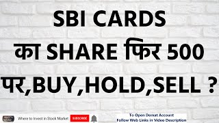 SBI CARDS का SHARE फिर 500 पर,BUY,HOLD,SELL, SBI CARDS SHARE NEWS