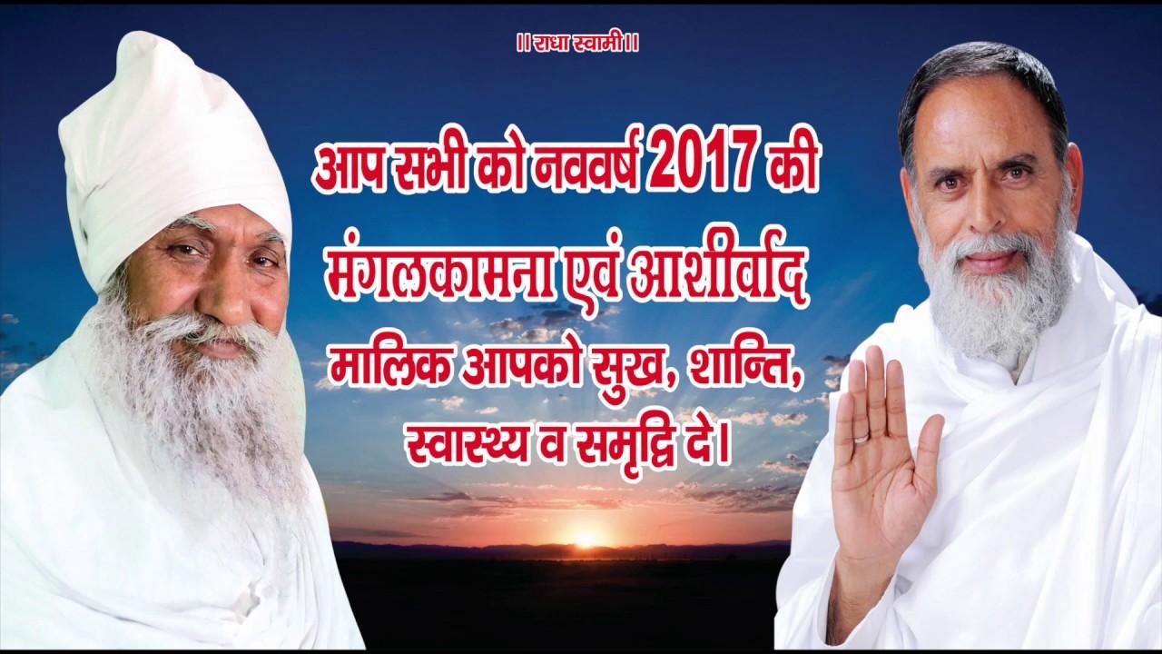 Radhaswami satsang dinod:: radha swami: dinod dham: bhiwani.