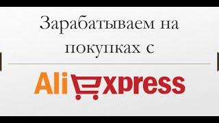 Aliexpress Как заработать 8 000 рублей на покупках