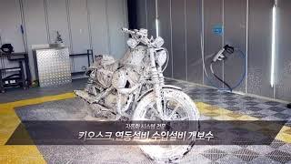 셀프세차장 창업 시공 전문 업체 한성테크원