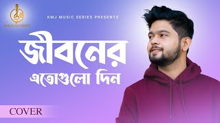 Jiboner Eto Gulo Din   Lyrical Cover   Bappi Lahiri   Abir Biswas   KMJ Music Series