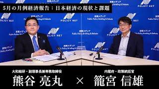 【第16回】5月の月例経済報告:日本経済の現状と課題(籠宮信雄 × 熊谷亮丸)